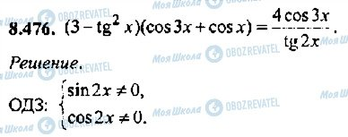 ГДЗ Алгебра 11 клас сторінка 476