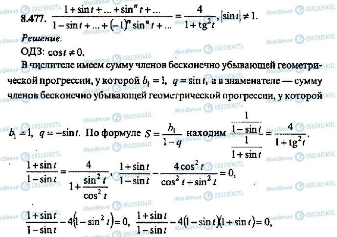 ГДЗ Алгебра 11 клас сторінка 477