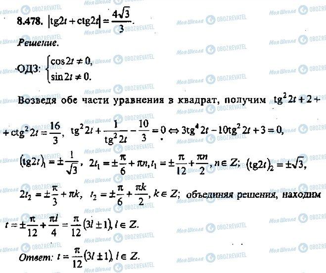 ГДЗ Алгебра 11 клас сторінка 478