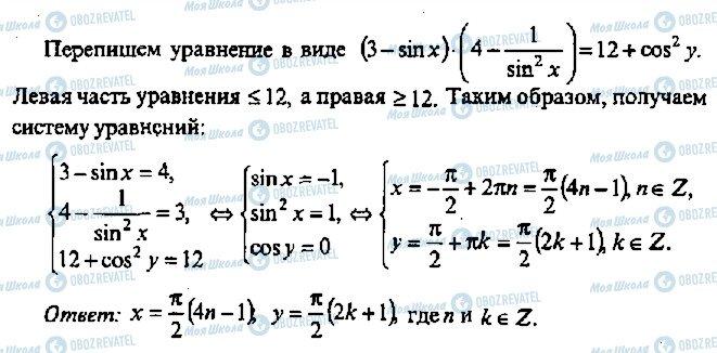 ГДЗ Алгебра 11 класс страница 479