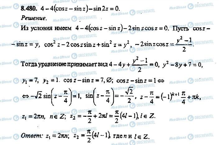ГДЗ Алгебра 11 класс страница 480