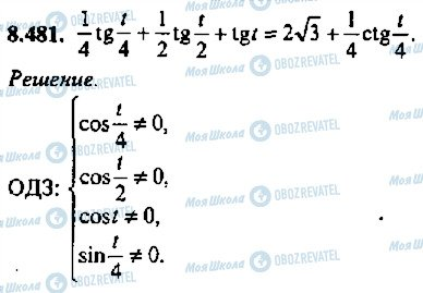 ГДЗ Алгебра 11 класс страница 481