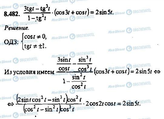 ГДЗ Алгебра 11 класс страница 482