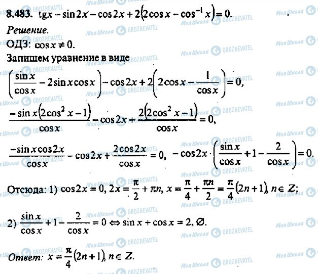 ГДЗ Алгебра 11 класс страница 483
