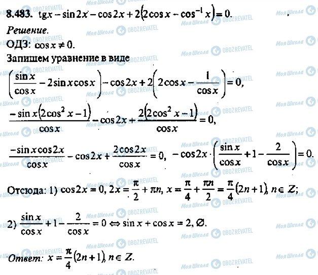 ГДЗ Алгебра 11 клас сторінка 483