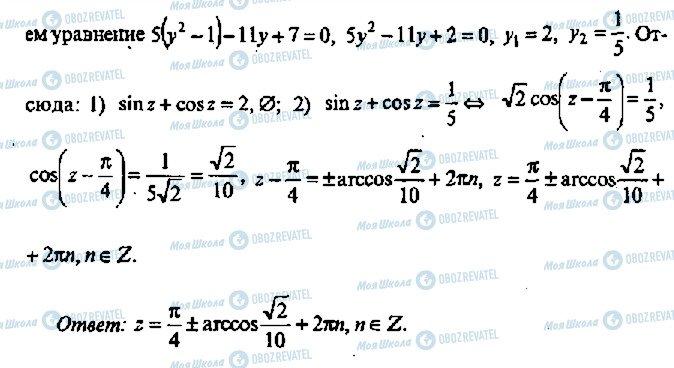 ГДЗ Алгебра 11 клас сторінка 484