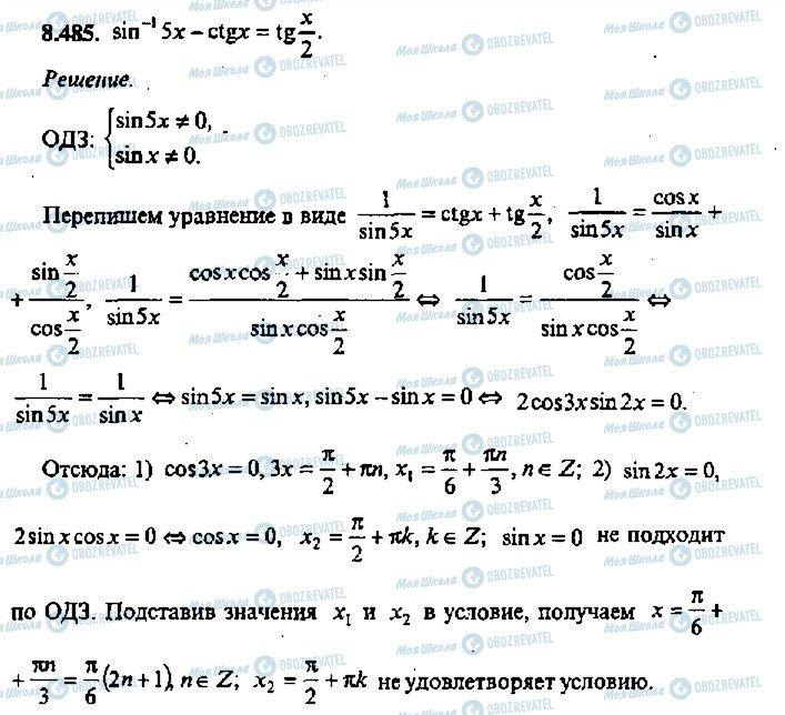 ГДЗ Алгебра 11 клас сторінка 485