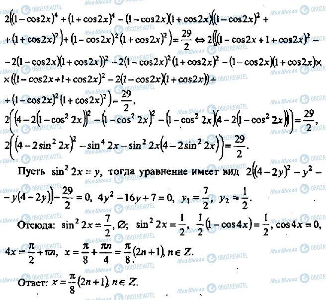 ГДЗ Алгебра 11 клас сторінка 488