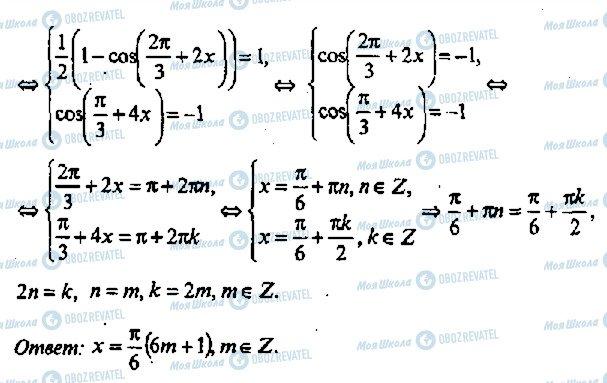ГДЗ Алгебра 11 клас сторінка 489