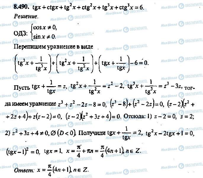 ГДЗ Алгебра 11 класс страница 490