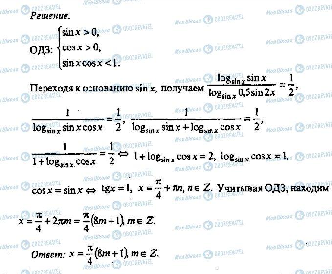 ГДЗ Алгебра 11 клас сторінка 491