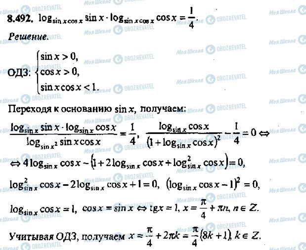 ГДЗ Алгебра 11 клас сторінка 492