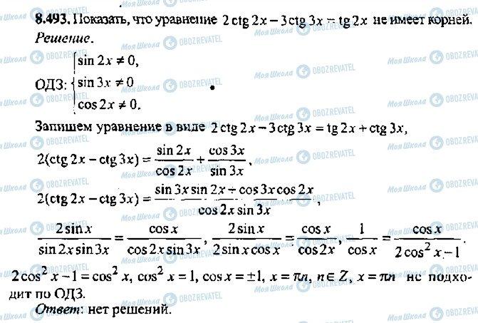 ГДЗ Алгебра 11 класс страница 493