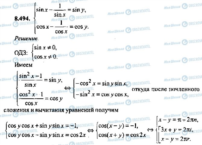 ГДЗ Алгебра 11 клас сторінка 494