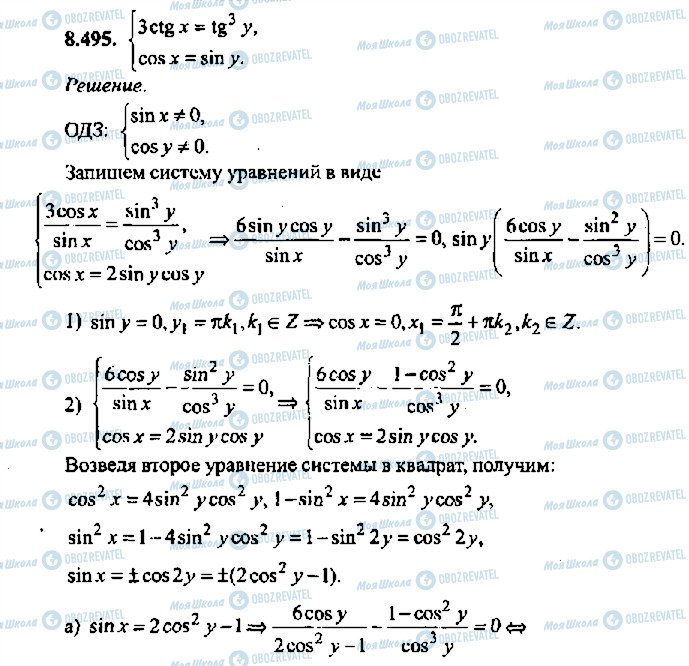 ГДЗ Алгебра 11 класс страница 495