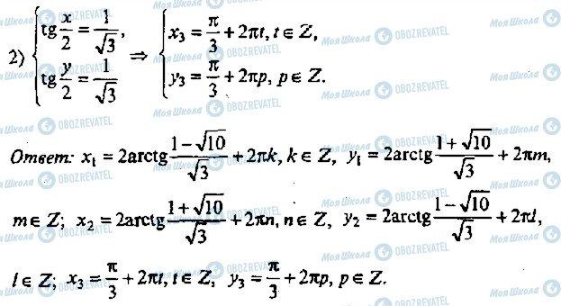 ГДЗ Алгебра 11 клас сторінка 496