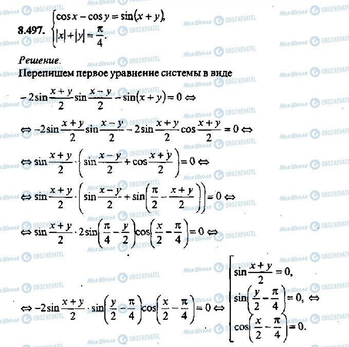 ГДЗ Алгебра 11 клас сторінка 497