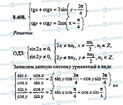 ГДЗ Алгебра 11 клас сторінка 498