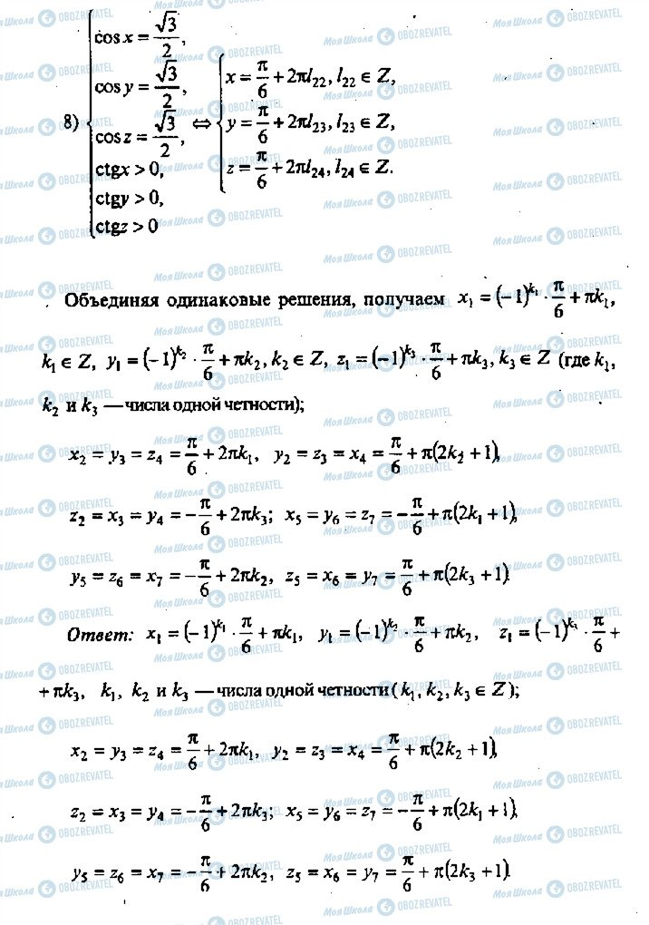 ГДЗ Алгебра 11 клас сторінка 499