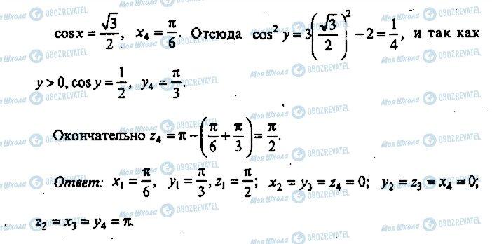 ГДЗ Алгебра 11 класс страница 500
