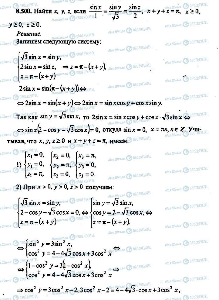 ГДЗ Алгебра 11 клас сторінка 500