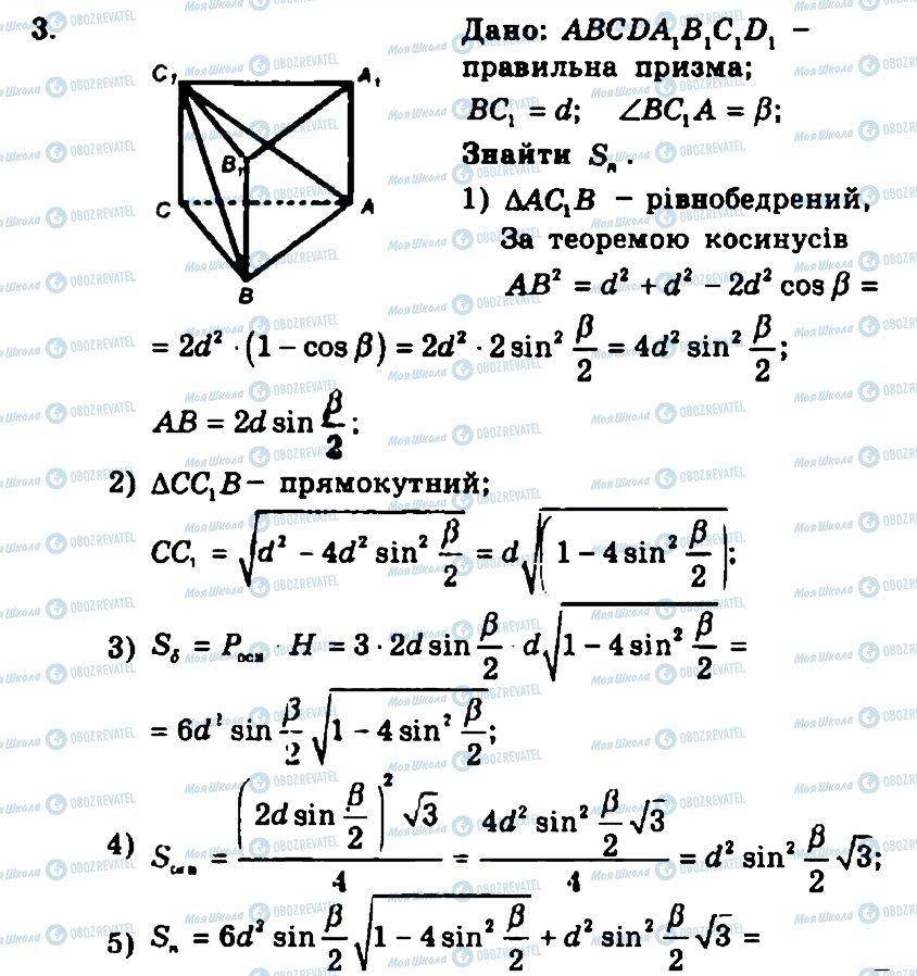 ГДЗ Геометрия 11 класс страница 3