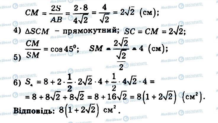 ГДЗ Геометрия 11 класс страница 5