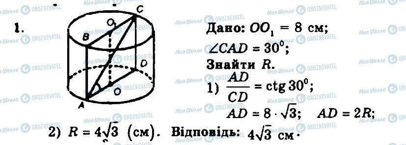 ГДЗ Геометрия 11 класс страница 1