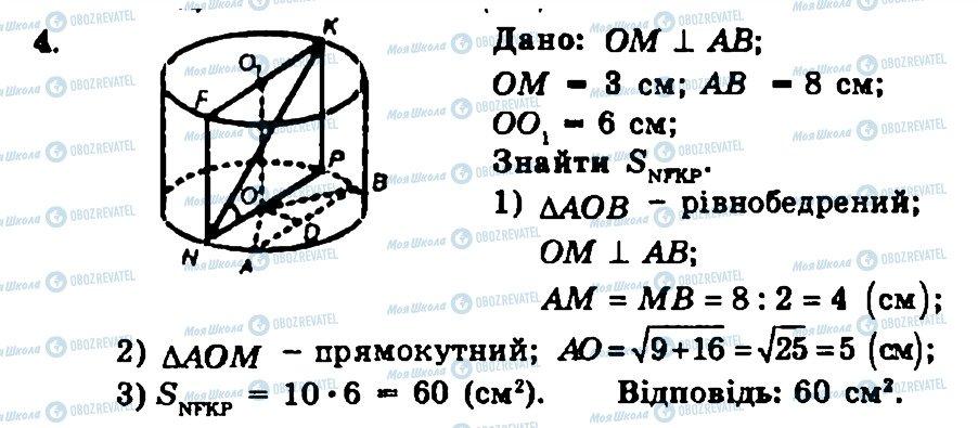 ГДЗ Геометрія 11 клас сторінка 4
