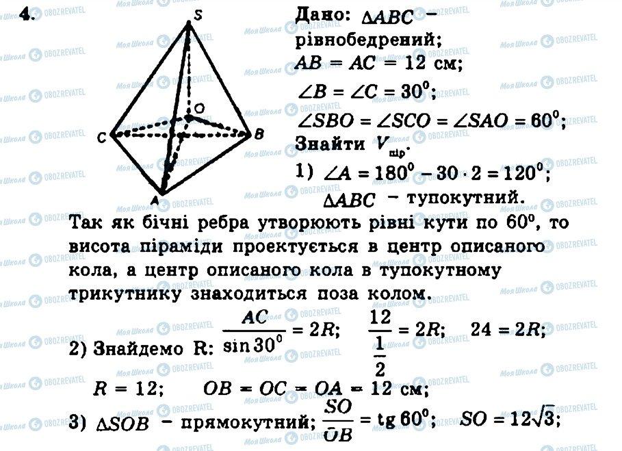 ГДЗ Геометрия 11 класс страница 4