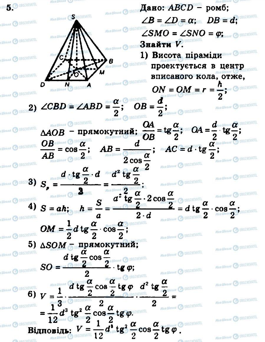ГДЗ Геометрія 11 клас сторінка 5