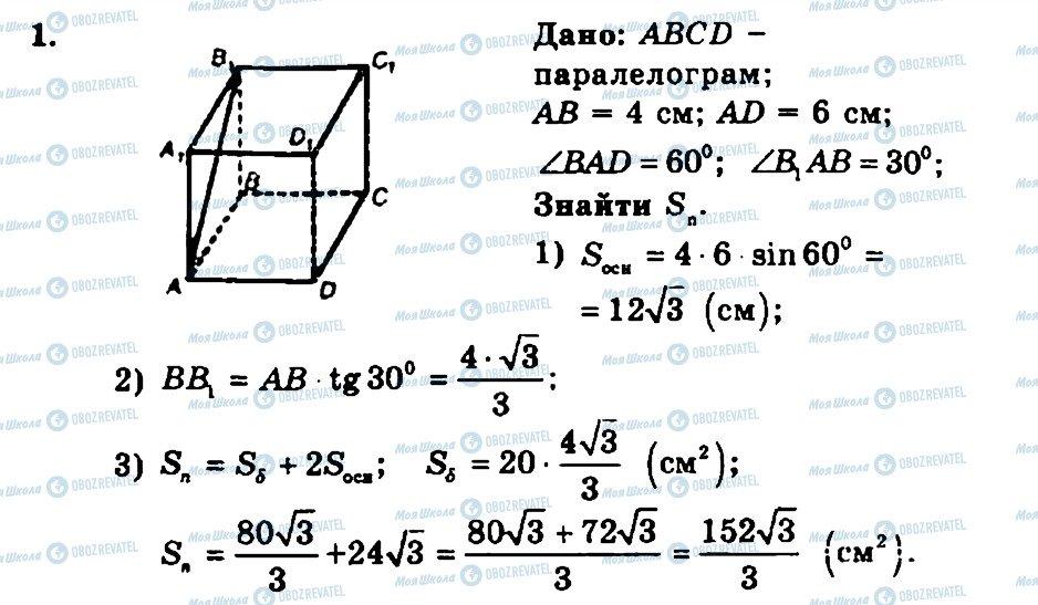 ГДЗ Геометрія 11 клас сторінка 1
