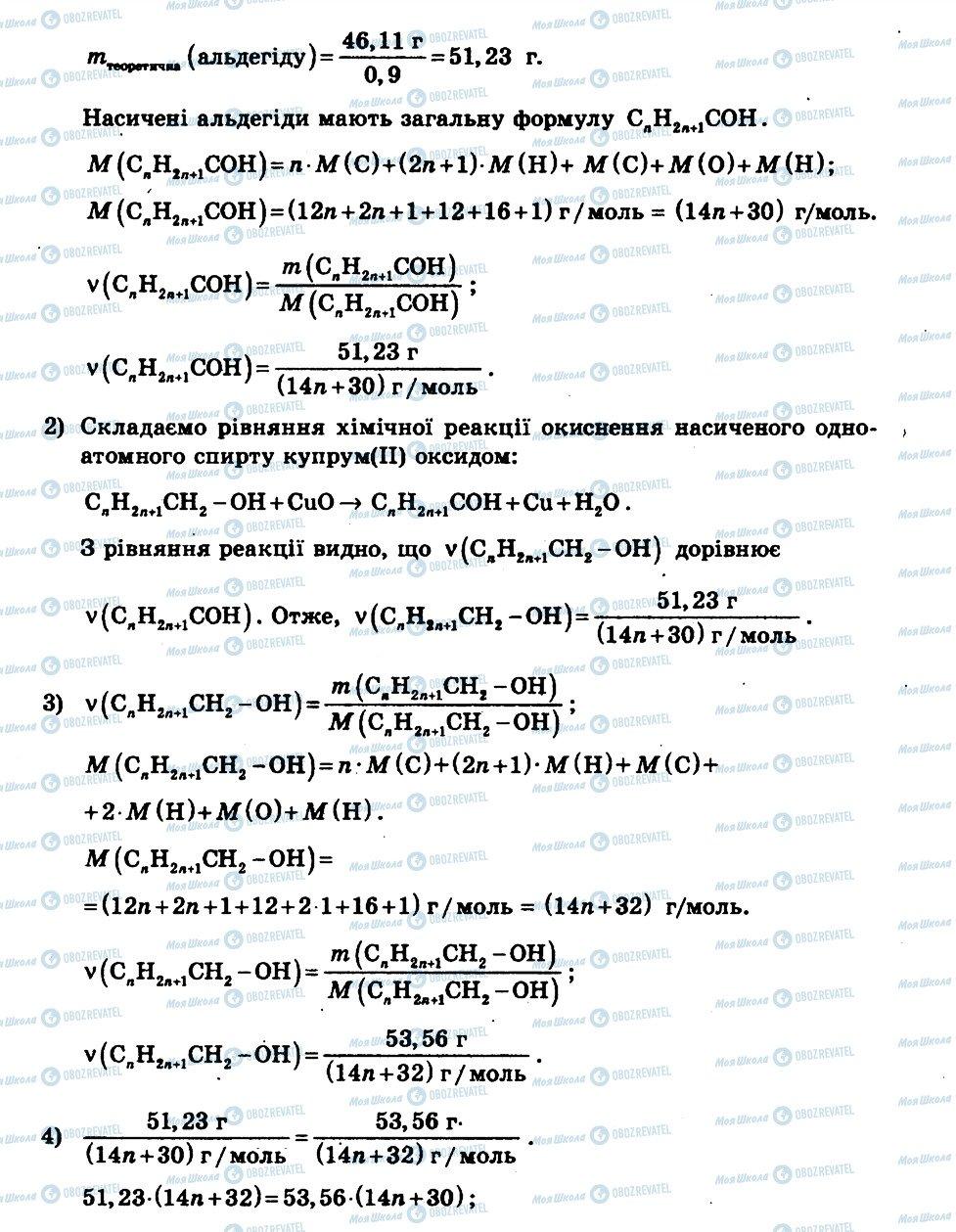 ГДЗ Хімія 11 клас сторінка КР4