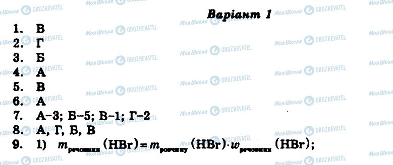 ГДЗ Хімія 11 клас сторінка КР5