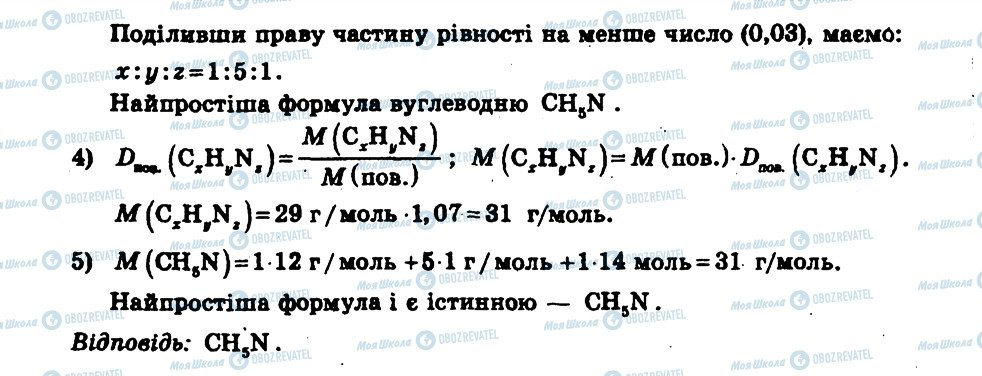 ГДЗ Химия 11 класс страница СР11