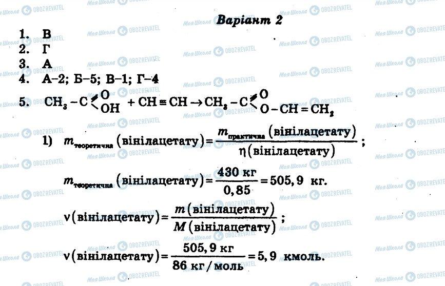 ГДЗ Хімія 11 клас сторінка СР13