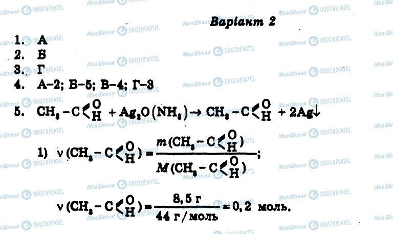 ГДЗ Хімія 11 клас сторінка СР7