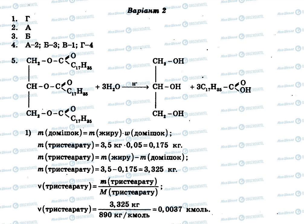 ГДЗ Хімія 11 клас сторінка СР9
