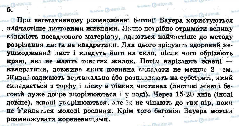 ГДЗ Біологія 11 клас сторінка 5