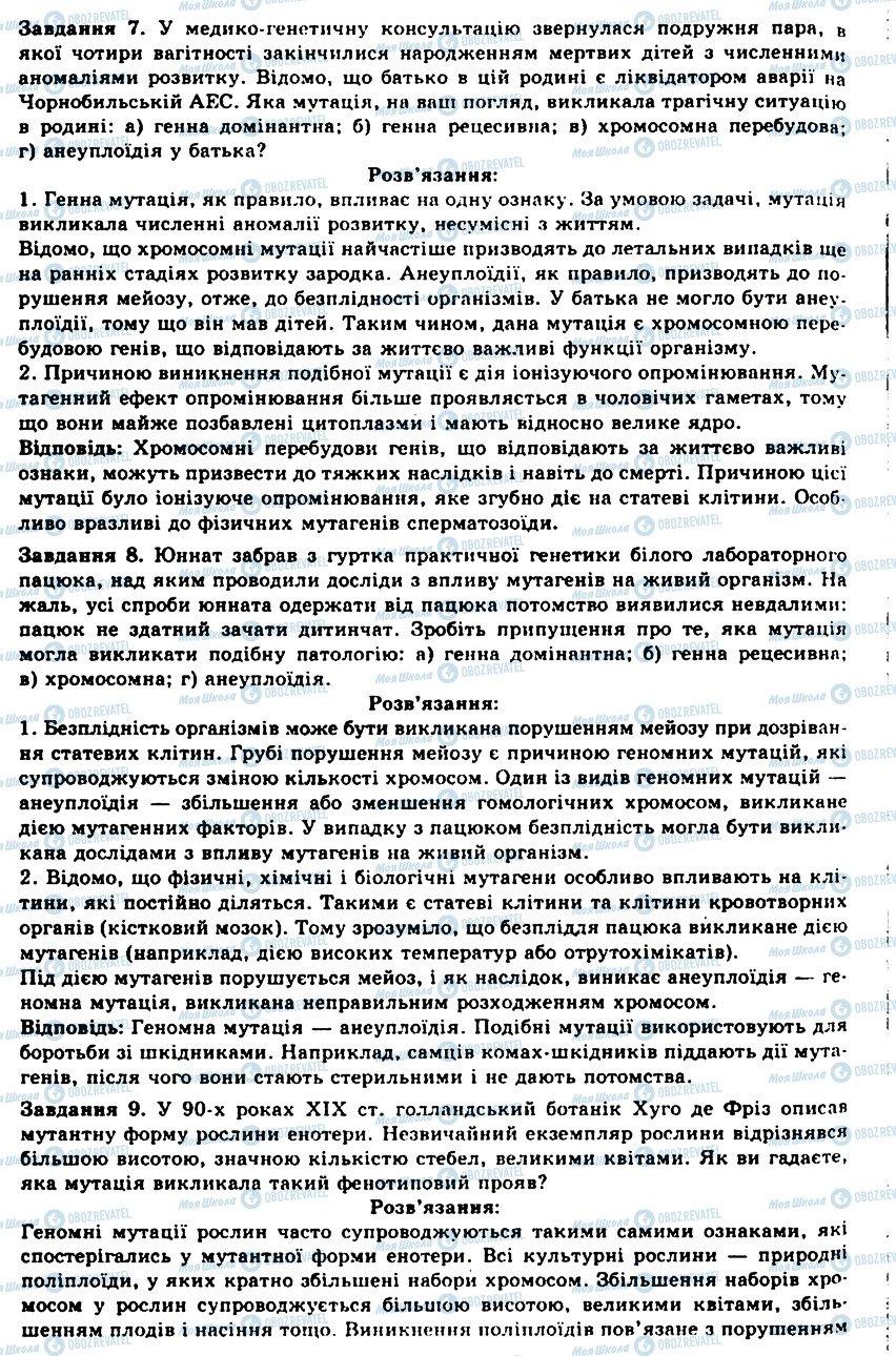 ГДЗ Биология 11 класс страница ПР2