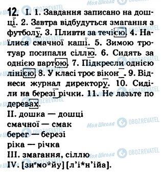 ГДЗ Українська мова 5 клас сторінка 12