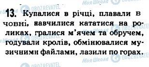 ГДЗ Українська мова 5 клас сторінка 13