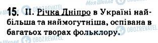 ГДЗ Укр мова 5 класс страница 15