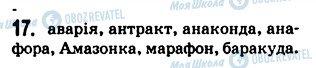 ГДЗ Укр мова 5 класс страница 17