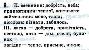 ГДЗ Українська мова 5 клас сторінка 9