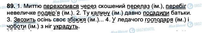 ГДЗ Українська мова 5 клас сторінка 89