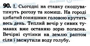 ГДЗ Українська мова 5 клас сторінка 90