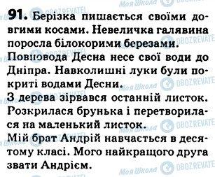 ГДЗ Українська мова 5 клас сторінка 91