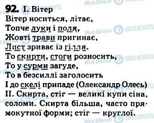ГДЗ Українська мова 5 клас сторінка 92