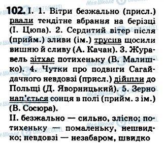 ГДЗ Українська мова 5 клас сторінка 102